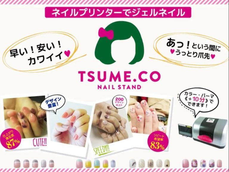 ツメコネイル(ハンド) 3500円